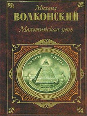 cover image of Кольцо императрицы