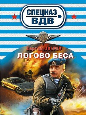 cover image of Логово беса