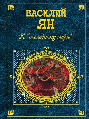 cover image of Огни на курганах