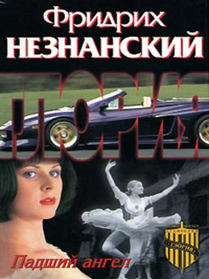 cover image of Падший ангел