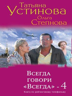 cover image of Всегда говори «Всегда» – 4