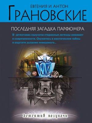 cover image of Последняя загадка парфюмера