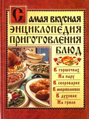 cover image of Самая вкусная энциклопедия приготовления блюд