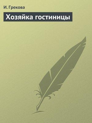 cover image of Хозяйка гостиницы