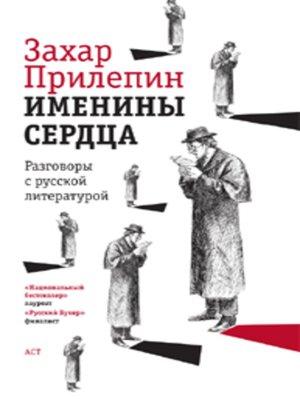 cover image of Именины сердца. Разговоры с русской литературой