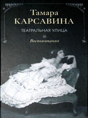 cover image of Театральная улица