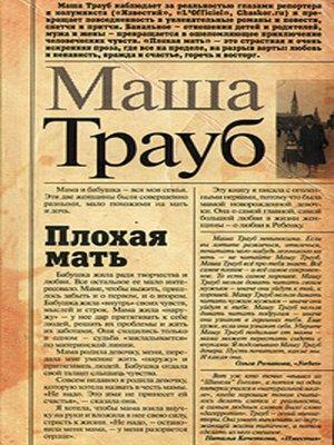 cover image of Плохая мать