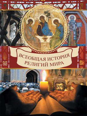 cover image of Всеобщая история религий мира