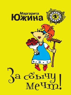 cover image of За сбычу мечт