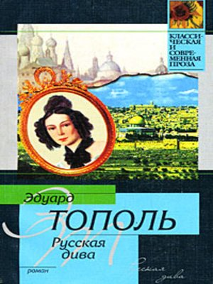 cover image of Русская дива