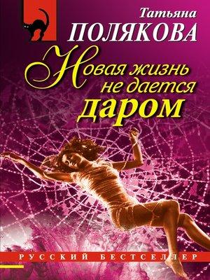cover image of Новая жизнь не дается даром