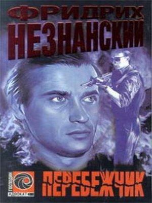 cover image of Перебежчик
