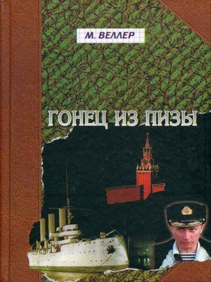 cover image of Гонец из Пизы