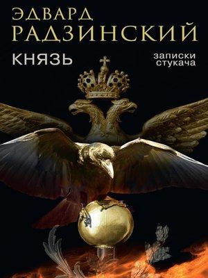cover image of Князь. Записки стукача