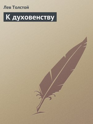 cover image of К духовенству