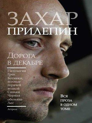 cover image of Дорога в декабре (сборник)