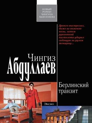 cover image of Берлинский транзит