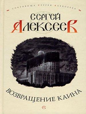cover image of Возвращение Каина