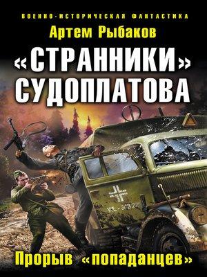 cover image of «Странники» Судоплатова. «Попаданцы» идут на прорыв