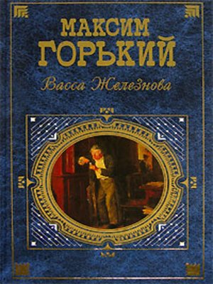 cover image of Егор Булычов и другие