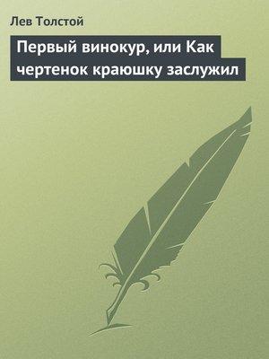 cover image of Первый винокур, или Как чертенок краюшку заслужил