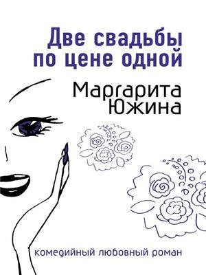 cover image of Две свадьбы по цене одной