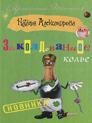 cover image of Заколдованное колье