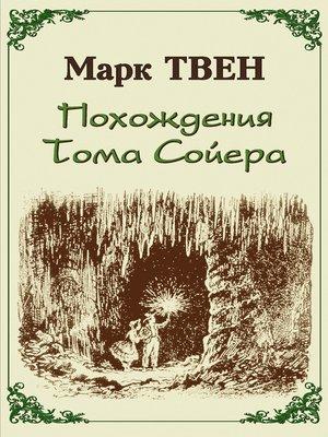 cover image of Похождения Тома Сойера