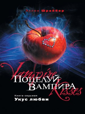 cover image of Укус любви