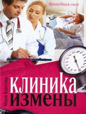 cover image of Клиника измены. Семейная кухня эпохи кризиса (сборник)