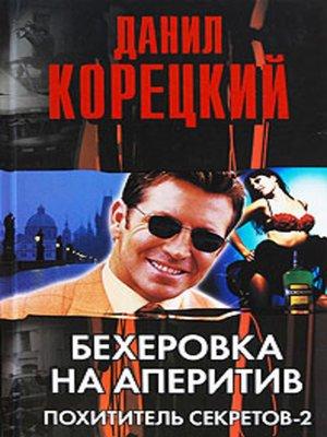 cover image of Бехеровка на аперитив