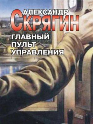 cover image of Главный пульт управления