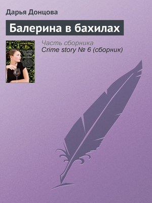 cover image of Балерина в бахилах