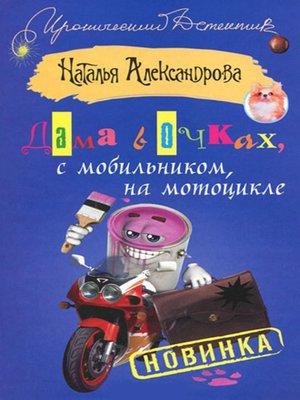 cover image of Дама в очках, с мобильником, на мотоцикле
