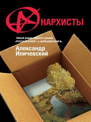 cover image of Анархисты