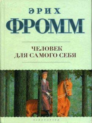 cover image of Человек для самого себя