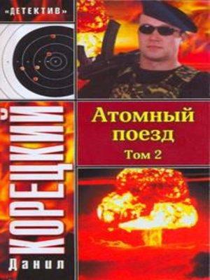 cover image of Атомный поезд. Том 2