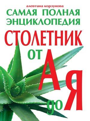cover image of Столетник от А до Я. Самая полная энциклопедия