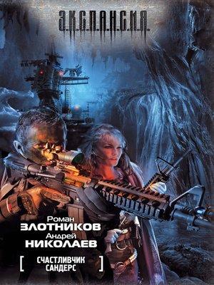 cover image of Счастливчик Сандерс