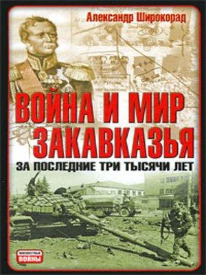 cover image of Война и мир Закавказья за последние три тысячи лет