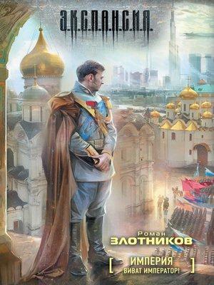 cover image of Виват Император!