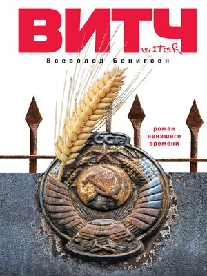 cover image of ВИТЧ