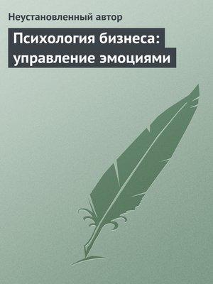 cover image of Психология бизнеса