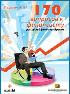 cover image of 170 вопросов финансисту. Российский финансовый рынок