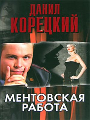 cover image of Ментовская работа (сборник)