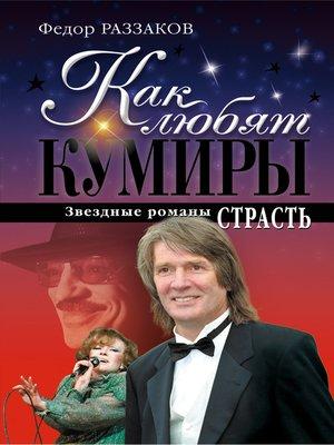 cover image of Страсть