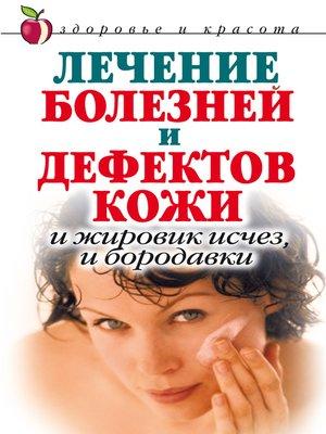 cover image of Лечение болезней и дефектов кожи. И жировик исчез, и бородавки