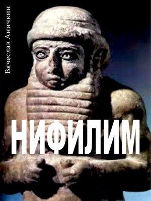 cover image of Нифилим
