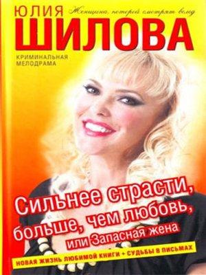 cover image of Сильнее страсти, больше, чем любовь, или Запасная жена