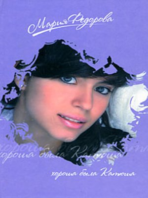 cover image of Хороша была Катюша